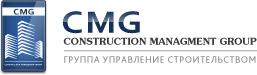 CMG - группа управление строительством